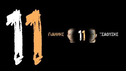 11 Live: Το πρώτο διαδραστικό online παιχνίδι γνώσεων με τον Γιάννη Τσαούση (Vid)