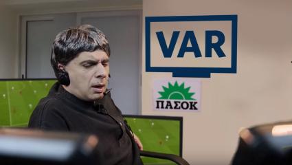 Η πρώτη χρήση του VAR σε αγώνα της Superleague (Vid)