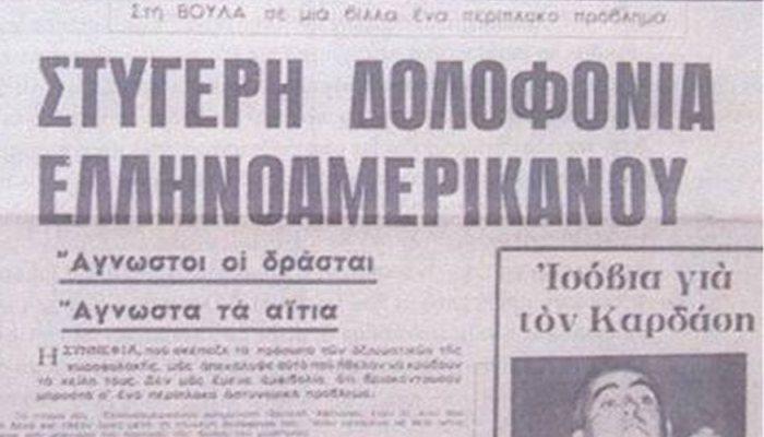 Οι Γερμανοί serial Killers που εκτελέστηκαν επί Χούντας στην Ελλάδα