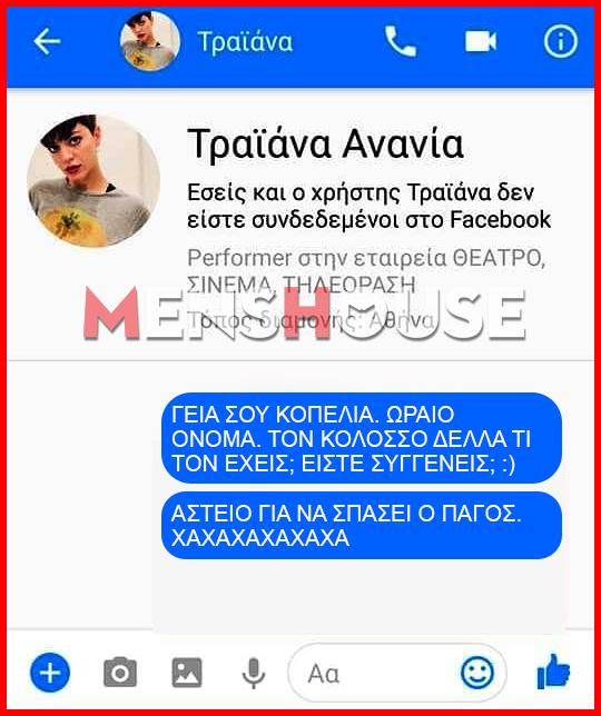 Τα απαγορευμένα: Τα 7 νέα μηνύματα που έστειλε ο Παπαδόπουλος στην Ανανία (Pics)