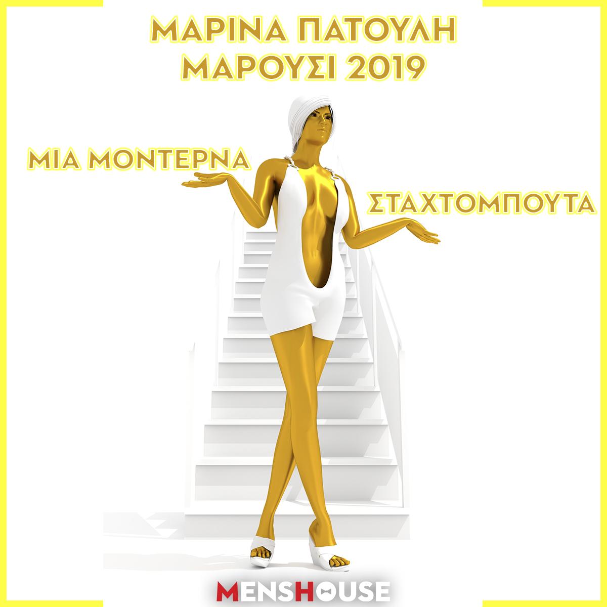 Οι συλλεκτικές προεκλογικές αφίσες της Μαρίνας Πατούλη που δεν πρόλαβε να βγάλει (Pics)