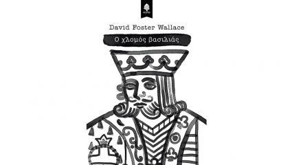 Χλωμός Βασιλιάς: Ο Ντέιβιντ Φόστερ Γουάλας ζει στην παράνοια της γραφειοκρατίας