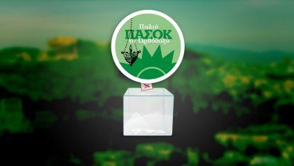 Παλαιό ΠΑΣΟΚ το Ορθόδοξο: Οι προεκλογικές αφίσες του για τον Δήμο της Αθήνας (Pics)