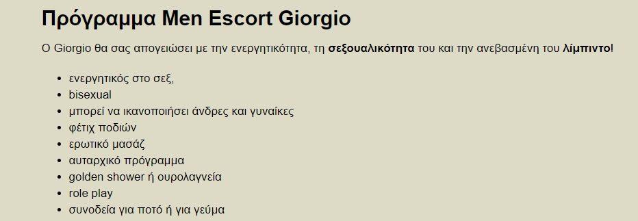 Από την εθνική στα VIP κρεβάτια: Ο Έλληνας ζιγκολό που πληρώνεται αδρά για τις υπηρεσίες του (Pics)