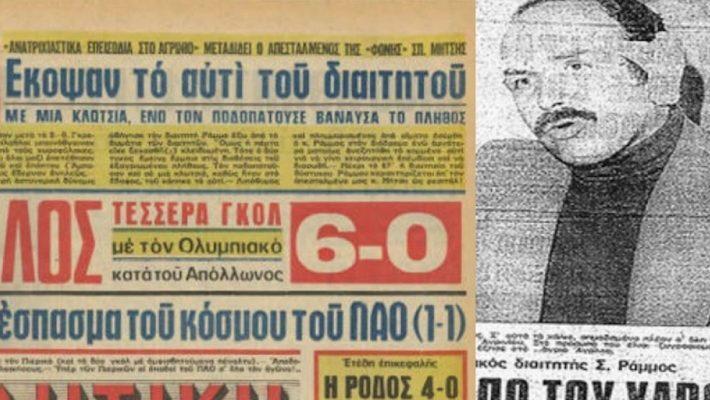 Ο Έλληνας διαιτητής που του έφαγαν το αυτί για ένα πέναλτι