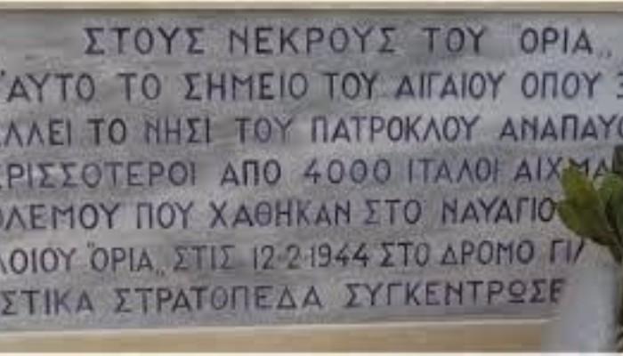 Ο «Τιτανικός της Ελλάδας»: Η τραγωδία με τους 4.200 νεκρούς ανοιχτά του Σουνίου