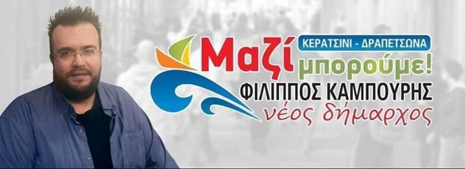 Οι προεκλογικές αφίσες του Τάκη Τσουκαλά για τον δήμο Κερατσινίου (Pics)