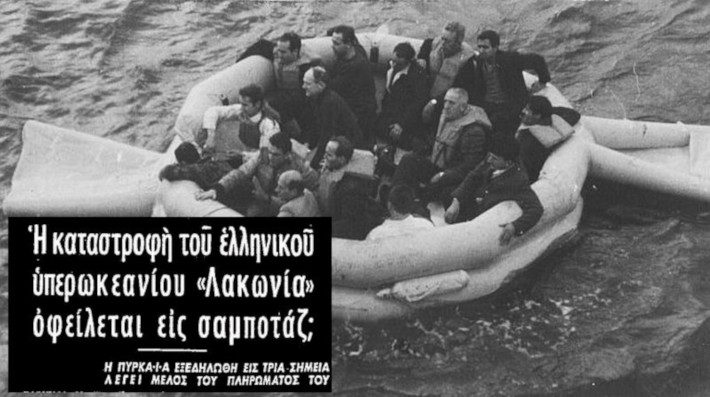 Ένα σεσουάρ προκάλεσε την καταστροφή: Η πολύνεκρη τραγωδία του ελληνικού κρουαζεριόπλοιου «Λακωνία»