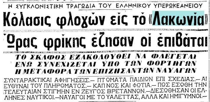 «Μας παίρνει στο βυθό, SOS»: Το λάθος που μετέτρεψε το ελληνικό πλοίο- κόσμημα σε υγρό τάφο 128 ψυχών
