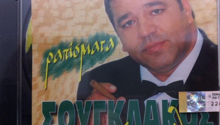 Απόστολος Σουγκλάκος: Ο λαϊκός αρτίστας της επιβίωσης «που δεν τον έδειρε κανείς»