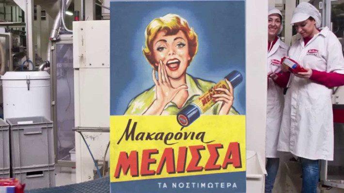 Η νο1 σε παροχές στους υπαλλήλους της: Η ελληνική επιχείρηση που ξεκίνησε από ένα μπακάλικο και κατακτά τον κόσμο (Pics)