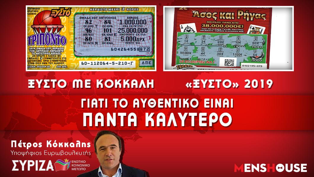 Οι προεκλογικές αφίσες του Πέτρου Κόκκαλη για τις Ευρωεκλογές του 2019 (Pics)