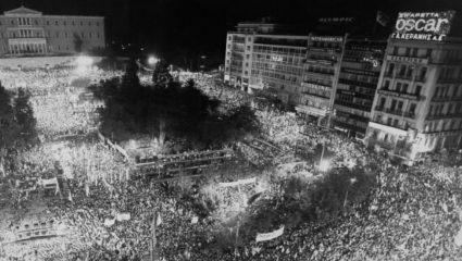 Λαοθάλασσα μέχρι εκεί που φτάνει το μάτι: Η μεγαλύτερη προεκλογική συγκέντρωση στην ιστορία της Ελλάδας