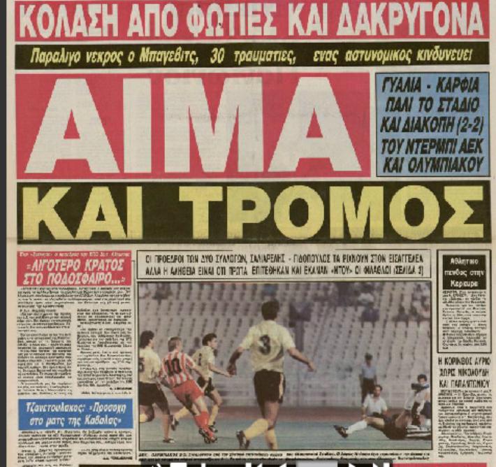 Το… φιλικό Ολυμπιακού-ΑΕΚ που έγινε το «σώσε»!