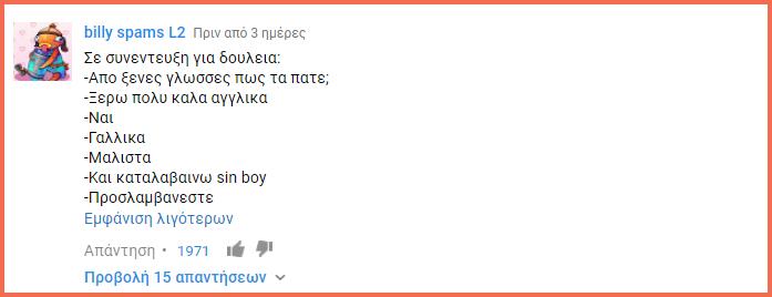 Τα 20 κορυφαία σχόλια κάτω από το βίντεο κλιπ του Sin Boy (Pics)