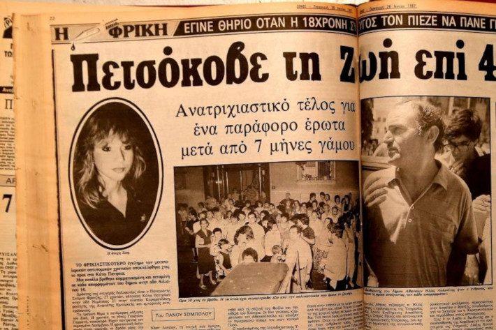 Λύγισε μέχρι και ο Πάνος Σόμπολος: Ο πιο άγριος γυναικοκτόνος στα ελληνικά χρονικά προδόθηκε από μια απόδειξη