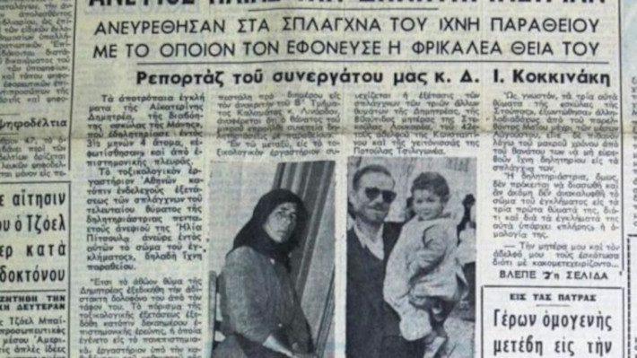 «Ο μικρός την εκδικήθηκε απ' τον τάφο»: Το λάθος που πρόδωσε τη «Δράκαινα της Μάνης» αφού θέρισε 4 άτομα