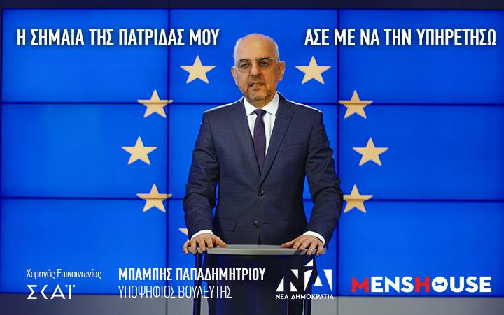 Πάει για πρωτιά: Οι πρωτοποριακές αφίσες του Μπάμπη Παπαδημητρίου με τη ΝΔ στη Β' Αθηνών (Pics)