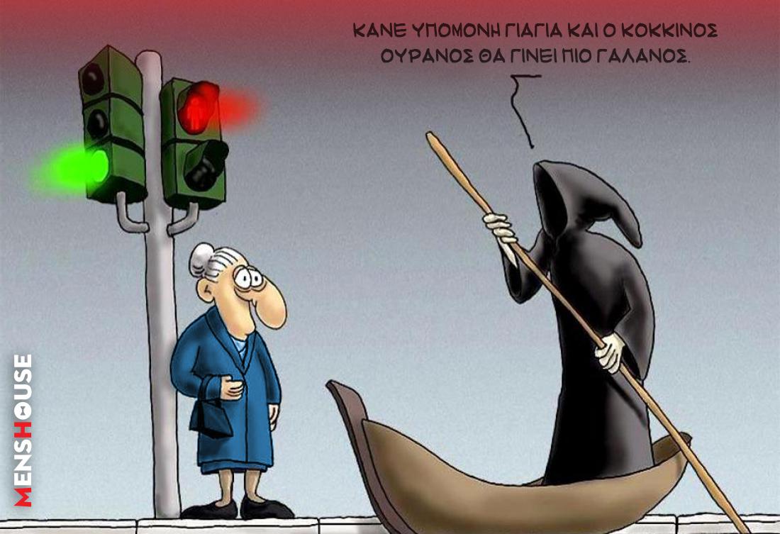 Πιο αιχμηρός δεν γίνεται: Τα 7 πρώτα σκίτσα του Αρκά για την κυβέρνηση Μητσοτάκη (Pics)