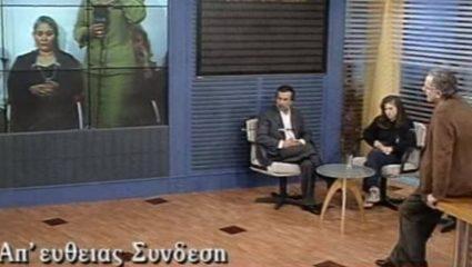 Την κατάπιαν αμάσητη όλοι: Η φάρσα που οδήγησε στο μεγαλύτερο fake news στην ιστορία της ελληνικής tv