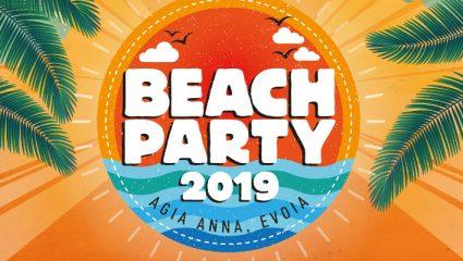 BEACH PARTY FESTIVAL 2019: O νέος μουσικός θεσμός του φετινού καλοκαιριού!