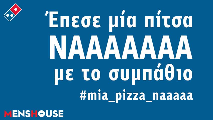 Τα σπάει: Η νέα πολιτική διαφήμιση της Dominos είναι καλύτερη και απ' το #erxetai_pizza (Pics)