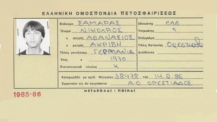 Νίκος Σαμαράς: Ο «αετός» του ελληνικού βόλεϊ που έφυγε νωρίς