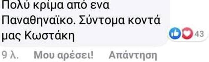 Πολιτισμένο σχόλιο «από έναν Ολυμπιακό/Παναθηναϊκό/ΑΕΚτζή»: Αυτή η μάστιγα!