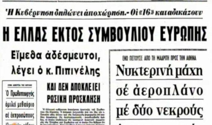 «The Greek Case»: Η μεγαλύτερη πολιτική ντροπή στην ιστορία της Ελλάδας που έφερε την αποβολή της απ' την Ευρώπη