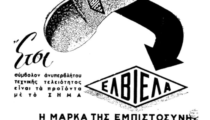 Το φορούσαν όλοι πριν τα All Star: Το θρυλικό ελληνικό παπούτσι που εξαφάνισαν οι Κολοσσοί (Pics)