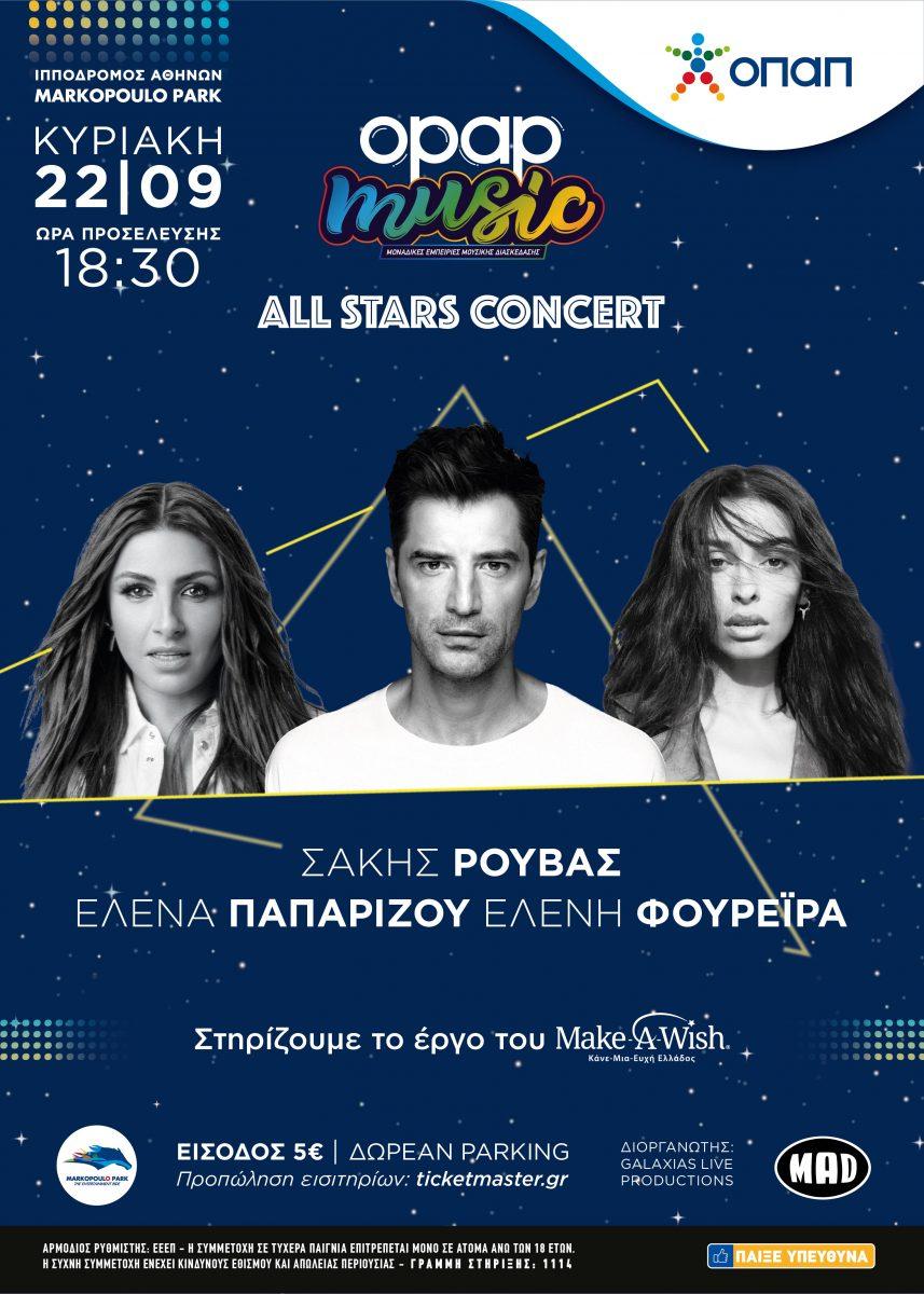 Σάκης Ρουβάς, Έλενα Παπαρίζου, Ελένη Φουρέιρα έρχονται στον Ιππόδρομο Αθηνών στις 22.9