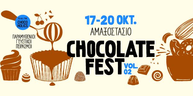 Chocolate Fest: Το πιο γλυκό φεστιβάλ επιστρέφει στην Αθήνα