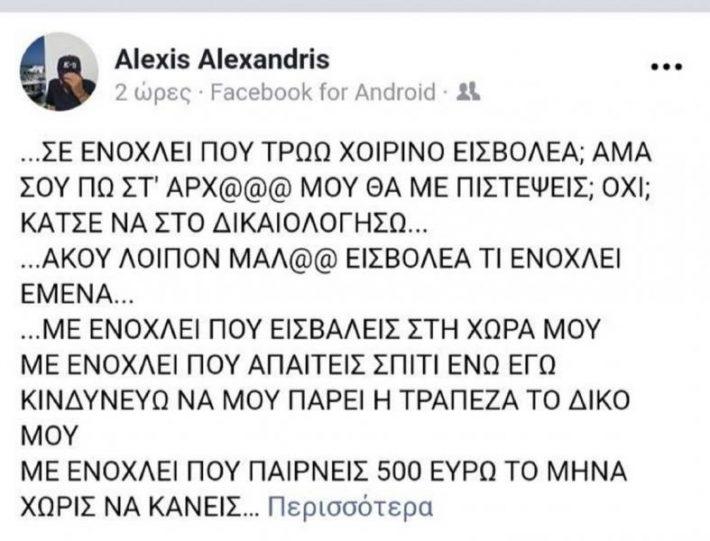 Πού το είδατε το παραλήρημα του Αλεξανδρή;