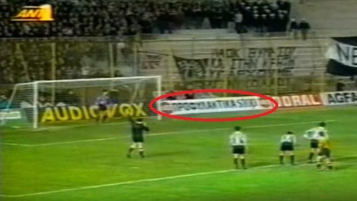 5 θρυλικές διαφημιστικές πινακίδες στα γήπεδα της Α Εθνικής