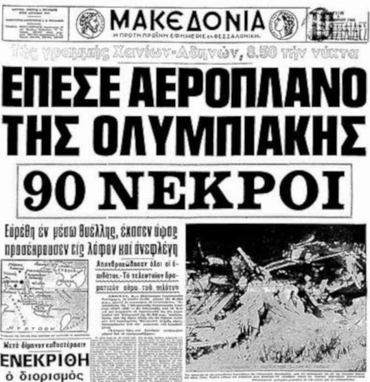 90 χαμένες ζωές: Η λεπτομέρεια που προκάλεσε το πιο πολύνεκρο δυστύχημα στην ιστορία της Ολυμπιακής