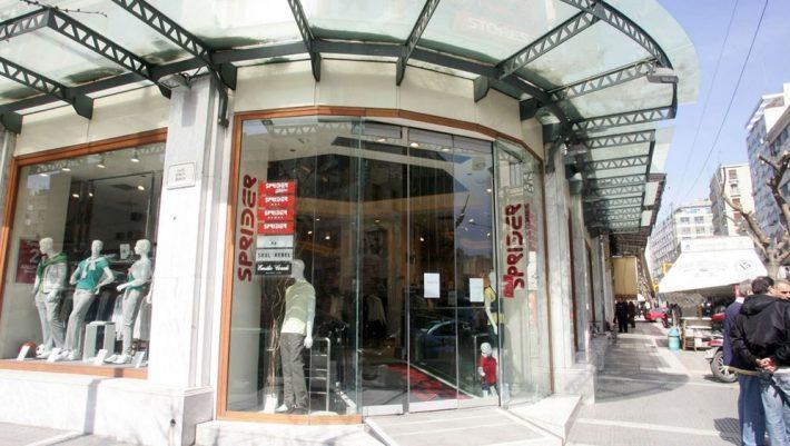 Από την κορυφή στο λουκέτο: Το τέλος της επιχείρησης που τόλμησε να δημιουργήσει τα ελληνικά «Zara»