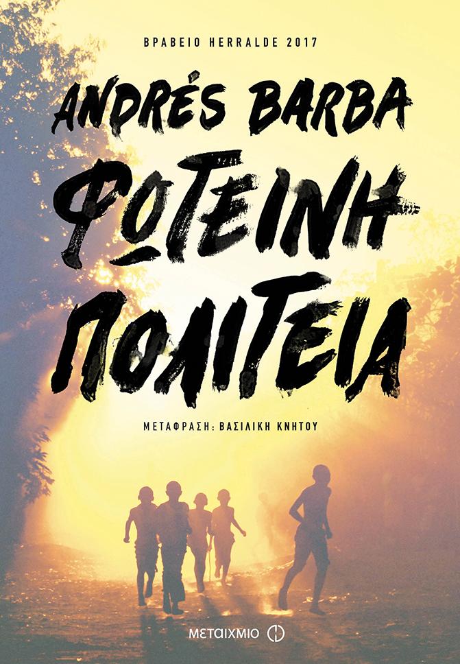 Αντρές Μπάρμπα: Ένας από τους σπουδαιότερους σύγχρονους συγγραφείς της ισπανόφωνης λογοτεχνίας μιλάει στο Menshouse