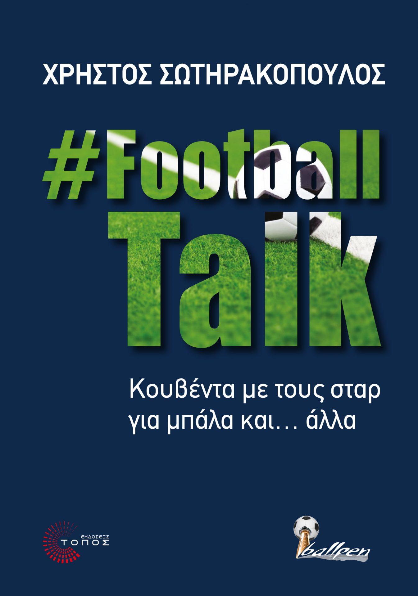 Ένα #FootballTalk από τον Χρήστο Σωτηρακόπουλο για όσους  λατρεύουν το ποδόσφαιρο!