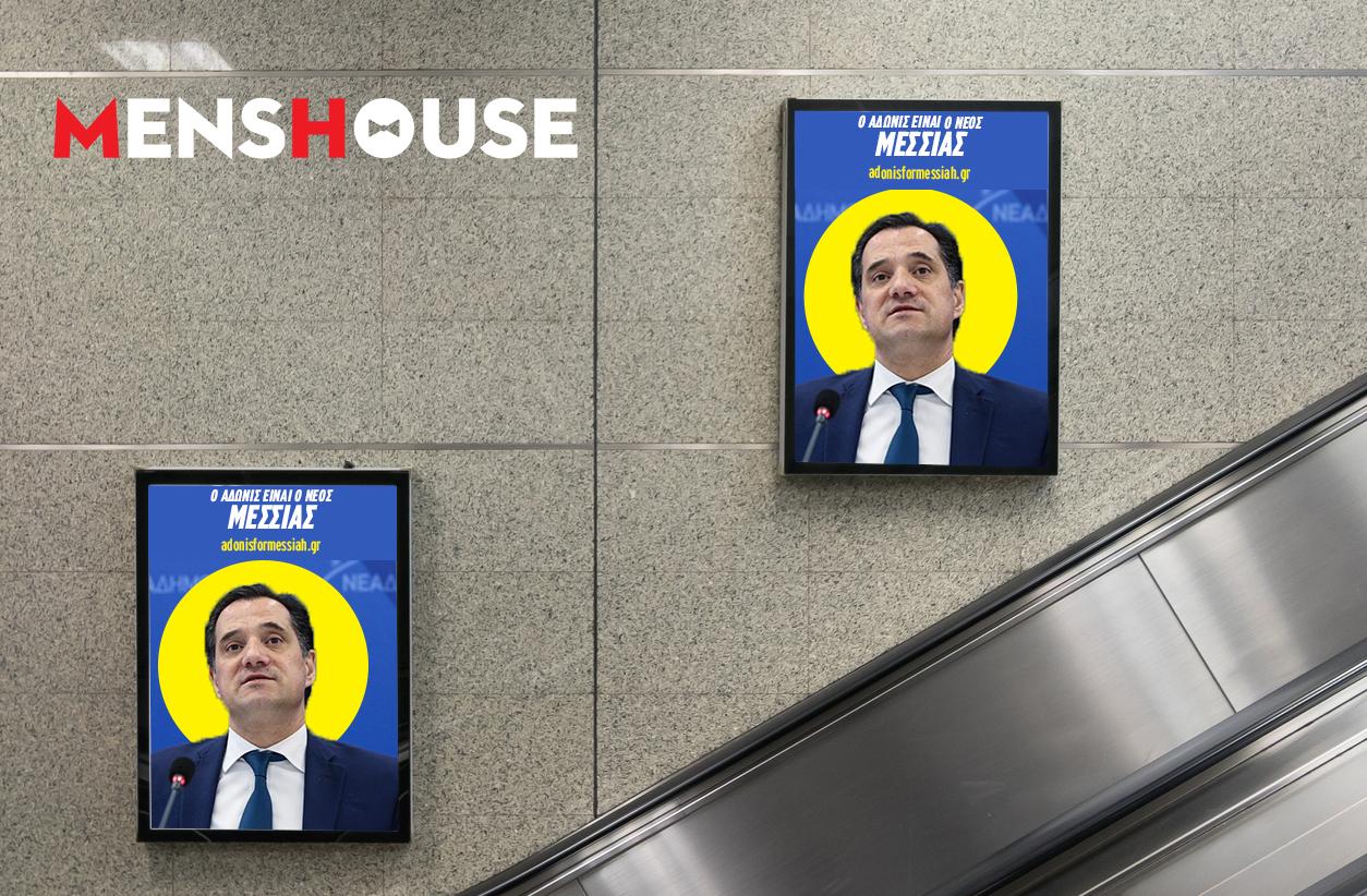Κατέβηκαν οι αφίσες κατά των αμβλώσεων - Αυτές είναι οι νέες διαφημιστικές καμπάνιες του μετρό (Pics)