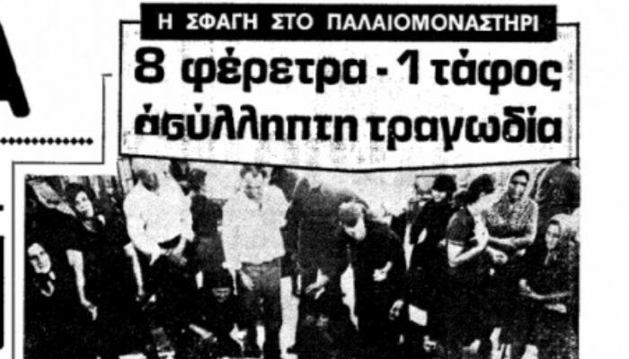Η πιο μαζική δολοφονία στην Ελλάδα: Ο κυνηγός ανθρώπων που σκότωσε 8 άτομα σε 60'