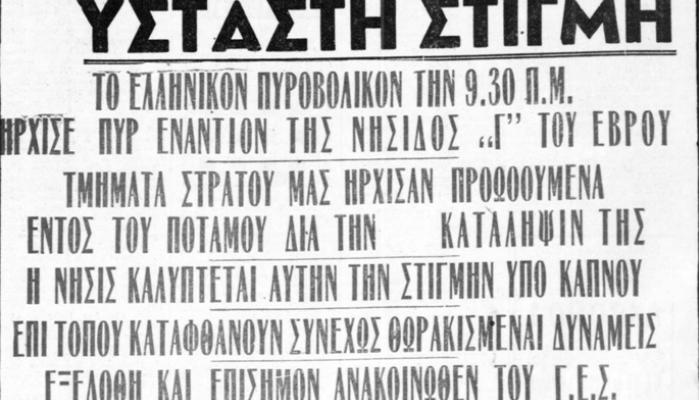 Ο άγνωστος ελληνοβουλγαρικός «πόλεμος» του 1952