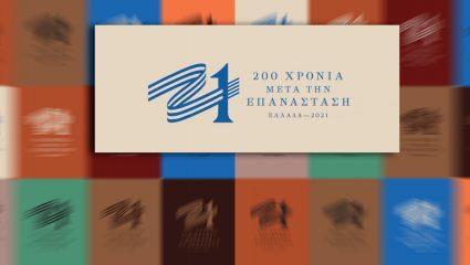 Άλλαξε μετά τις αντιδράσεις: Αυτό είναι το νέο σήμα της επιτροπής «Ελλάδα 2021» (Pics)