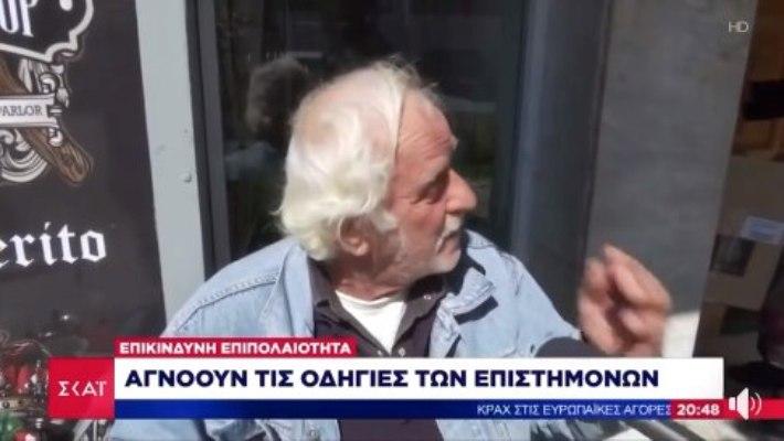 4 τύποι Ελληναρά που «γράφουν» την καραντίνα για τον κορωνοϊό και βγαίνουν έξω
