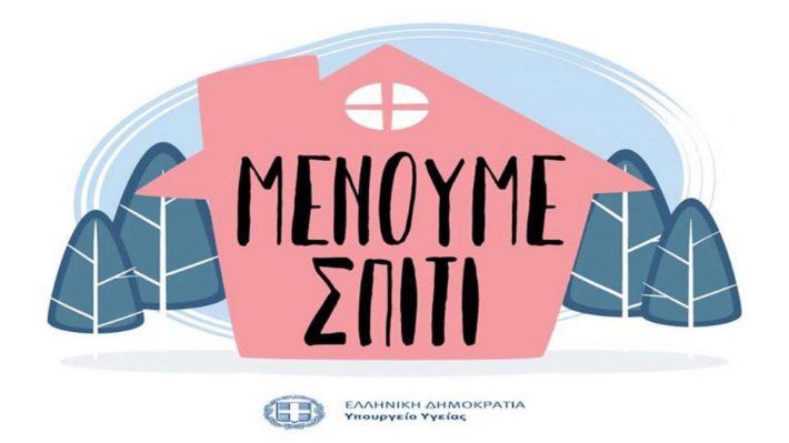 Θεαματική μείωση: Σε πόσο καιρό μηδενίζονται τα κρούσματα του κορωνοϊού στην Ελλάδα αν μείνουμε σπίτι