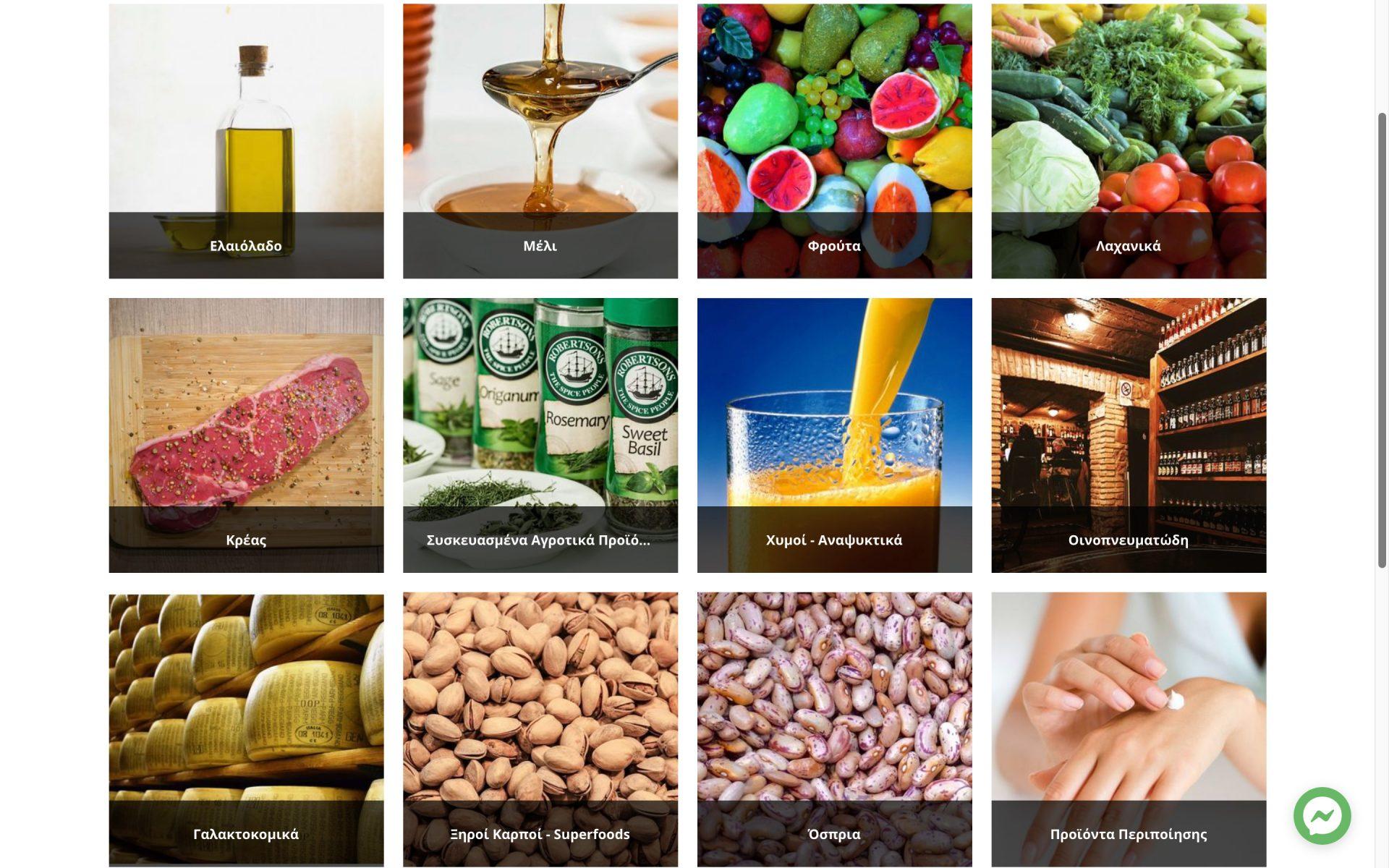 Τρόφιμα, κρέας, φρούτα, γλυκά: 4 online καταστήματα που σου φέρνουν τα ψώνια την ίδια μέρα!