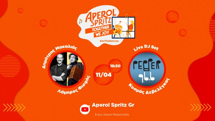 Μουσική, γέλιο μέχρι δακρύων και το Aperol Spritz στο χέρι: Αυτή την «συνάντηση» στο μπαλκόνι απλά δε θες να τη χάσεις…