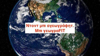 Η Γεωγραφία είναι πολύ κουλ: Ο άνθρωπος πίσω από την πιο must σελίδα στο Facebook