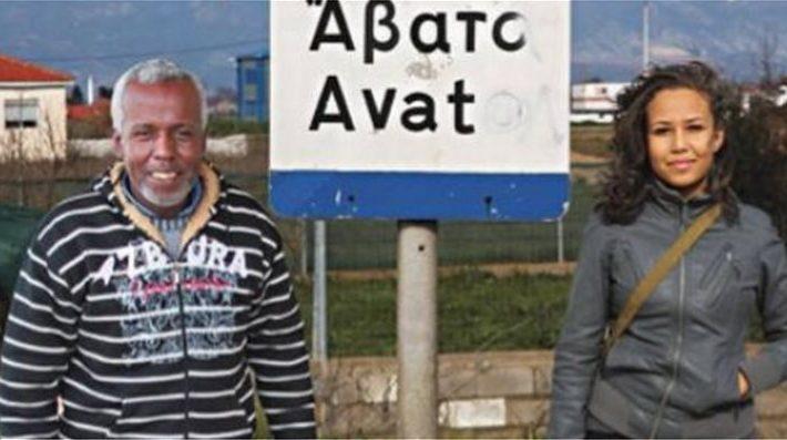 Άβατο: Το μικρό χωριό της Θράκης όπου μένουν αποκλειστικά μαύροι Έλληνες (pics)