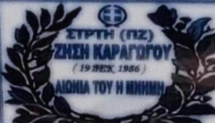 Η άγνωστη μάχη στον Έβρο: Η εκτέλεση του Έλληνα φαντάρου που παραλίγο να οδηγήσει σε πόλεμο με την Τουρκία