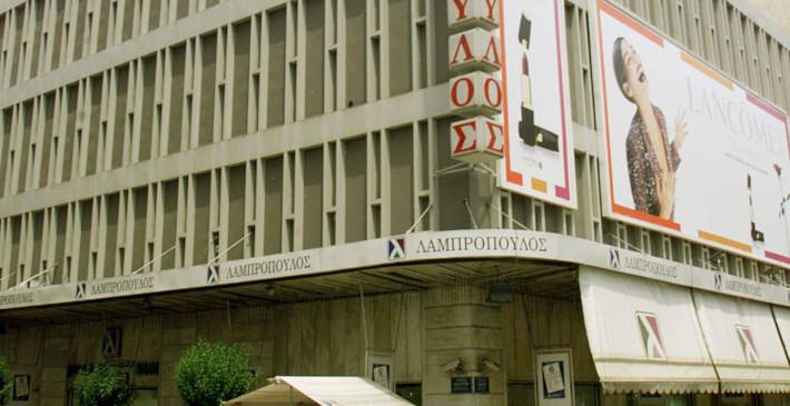 «Διαλέγει πριν από σας για σας»: Το άδοξο τέλος του πιο καινοτόμου πολυκαταστήματος στην Ελλάδα